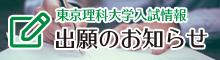 東京理科大学 入試情報 出願のお知らせ