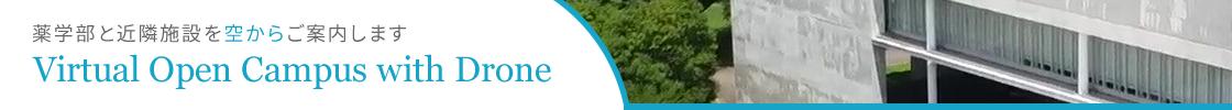 薬学部キャンパス紹介動画 Virtual Open Campus with Drone ~薬学部と近隣施設を空からご案内します~
