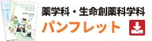 東京理科大学 薬学科・生命創薬科学科 パンフレット