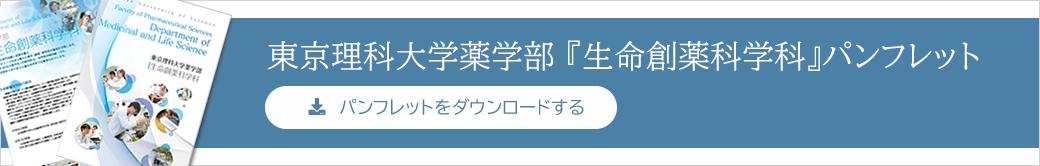 東京理科大学薬学部『生命創薬科学科』パンフレット